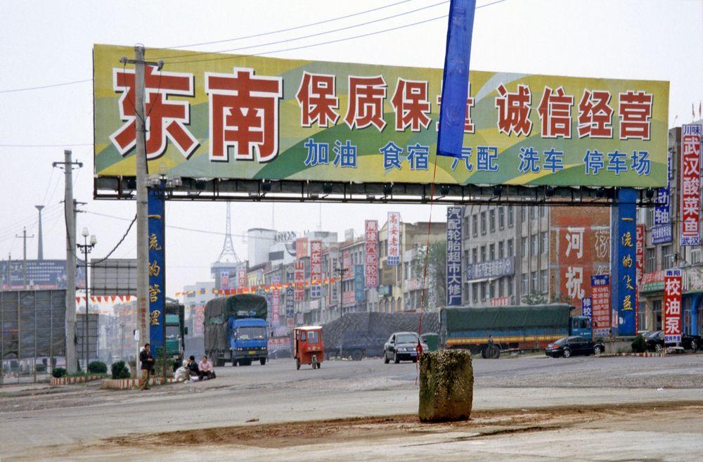 2005 China 2