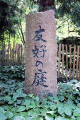 Asiatische Skulptur 01