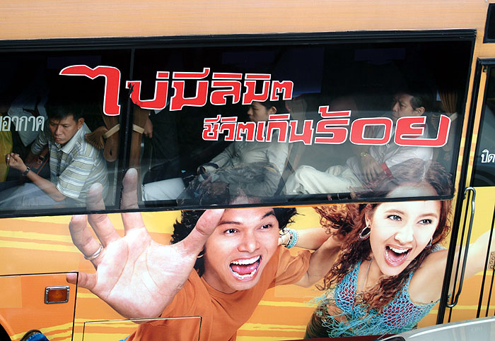 "Bangkok City - 2 ""Das Leben ist schön"""