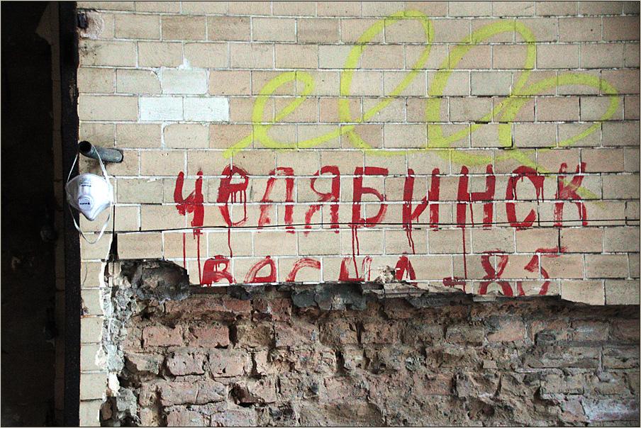 Cheljabinsk