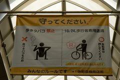 Der Japaner und das Rauchen 2