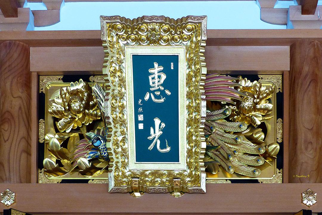 ECO-Haus - Dekoration über dem Altar - Mitte