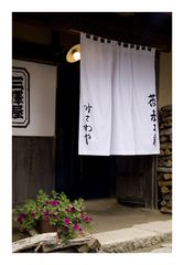 Front of Japanese Noodle Restaurant