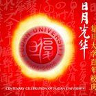 Fudan uni. Centenary Celeveration wallpapar