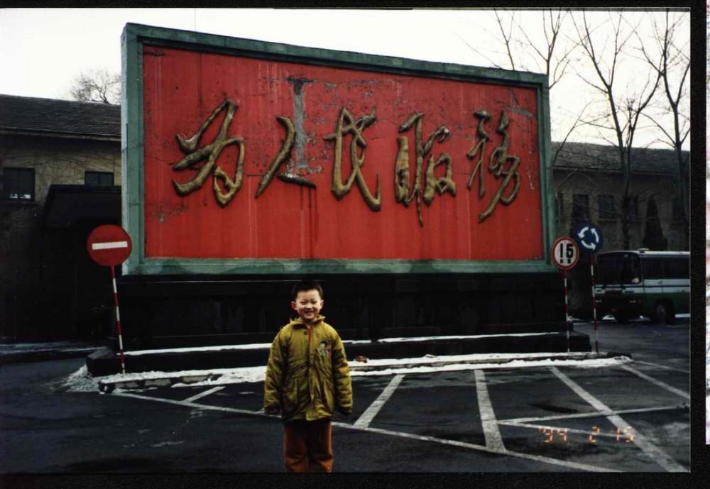 It is me, in 1994