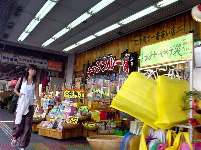 Kokusai Straße (Main street of Naha, OKINAWA) - 16