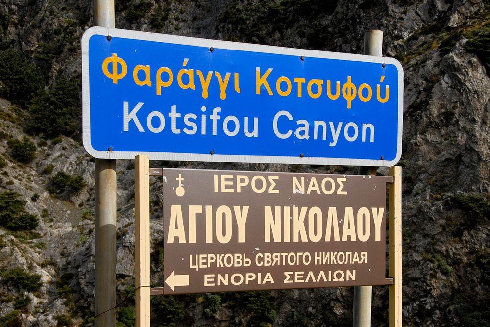 Kreta-2012_12_06-11_48_02