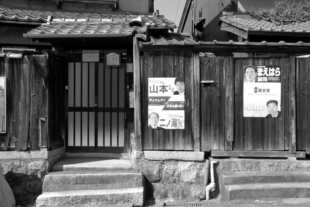 Kyoto - Political Posters