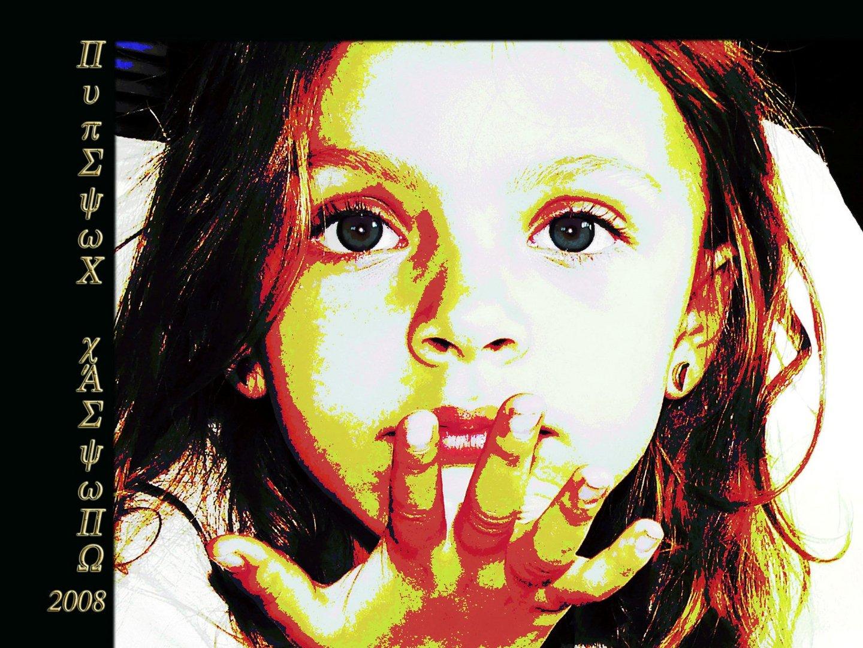 La inteligencia emocional de la niñez
