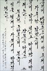 L'écriture coréenne