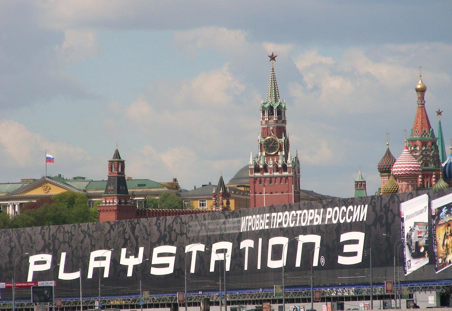 Moskau, eine schöne Stadt ... .