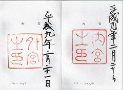 MW 1997.02.20. : die ersten zwei Einträge in mein Tempelbuch