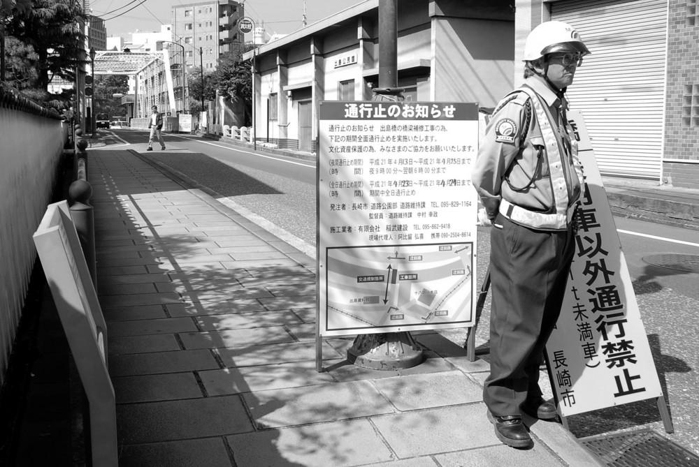 Nagasaki - Police Officer