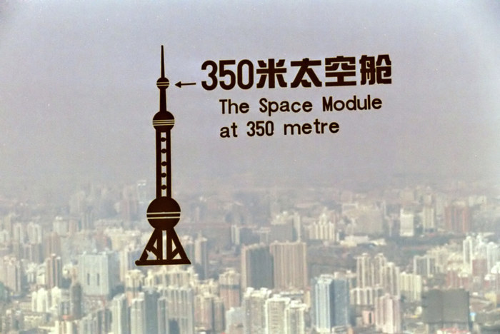 pearl tower, space module
