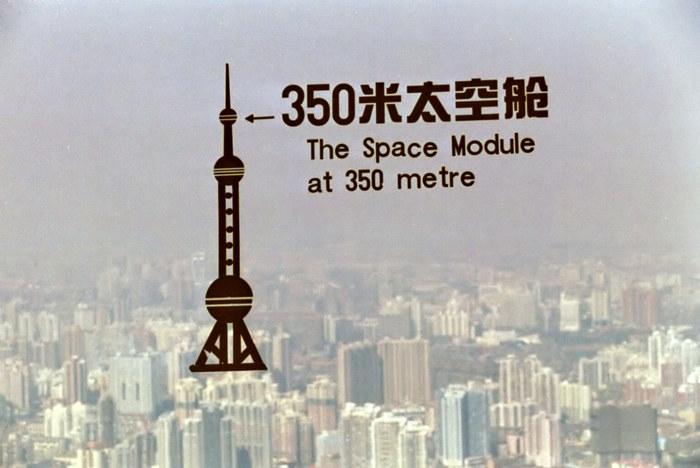 pearl tower, space module