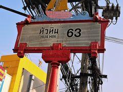 PP street HuaHin63 Thai p20-20-col