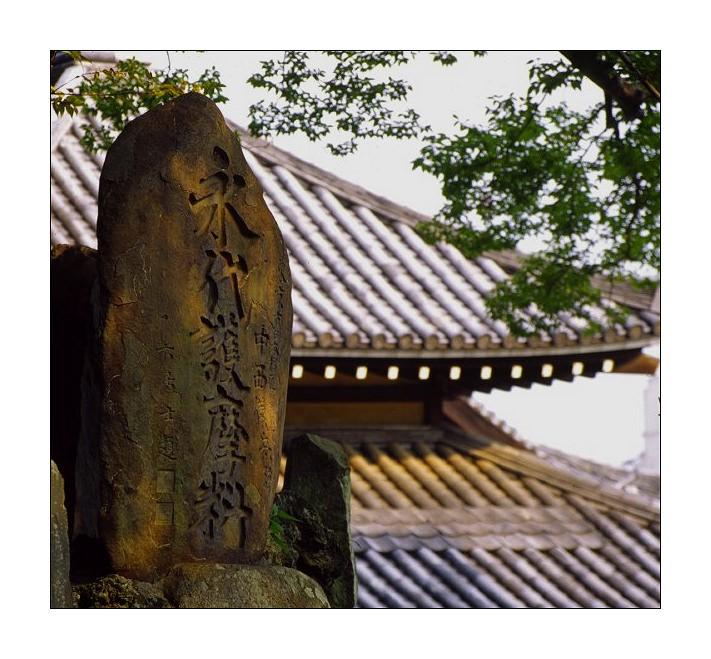 San-Shinshoji (3)