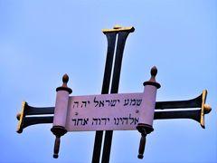 schema israel