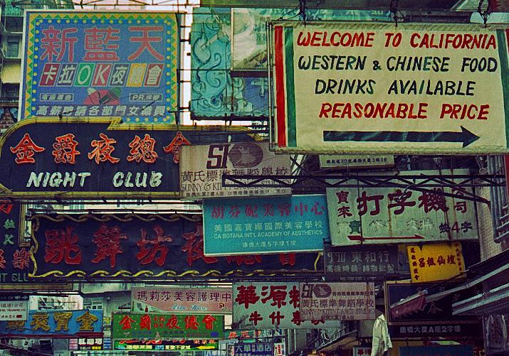 Schilderwald (Hong Kong 1999)