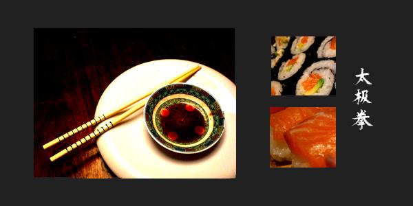 su-su-sushi