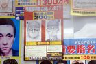 Takayama - Wanted Notice - Japan is the only country in the world ever visited by criminal aliens :-