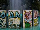 Ternopil Fountain