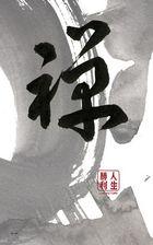 TIMELESS ART Calligraghy Zen