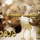 Tous mes voeux pour 2020 !