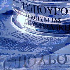 «Tsipouro»