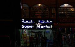 Unterwegs in Tunesien (Bild 02)