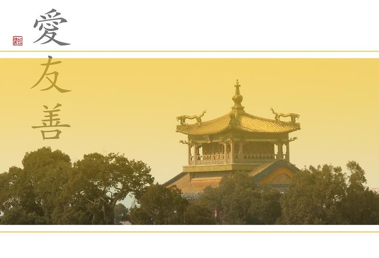 Verbotene Stadt - Beijing