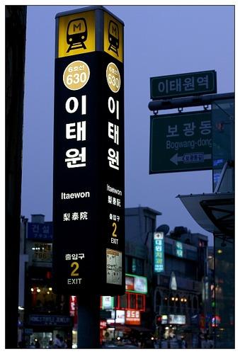 Wenn es Nacht wird ... in Seoul, geht's nach Itaewon.