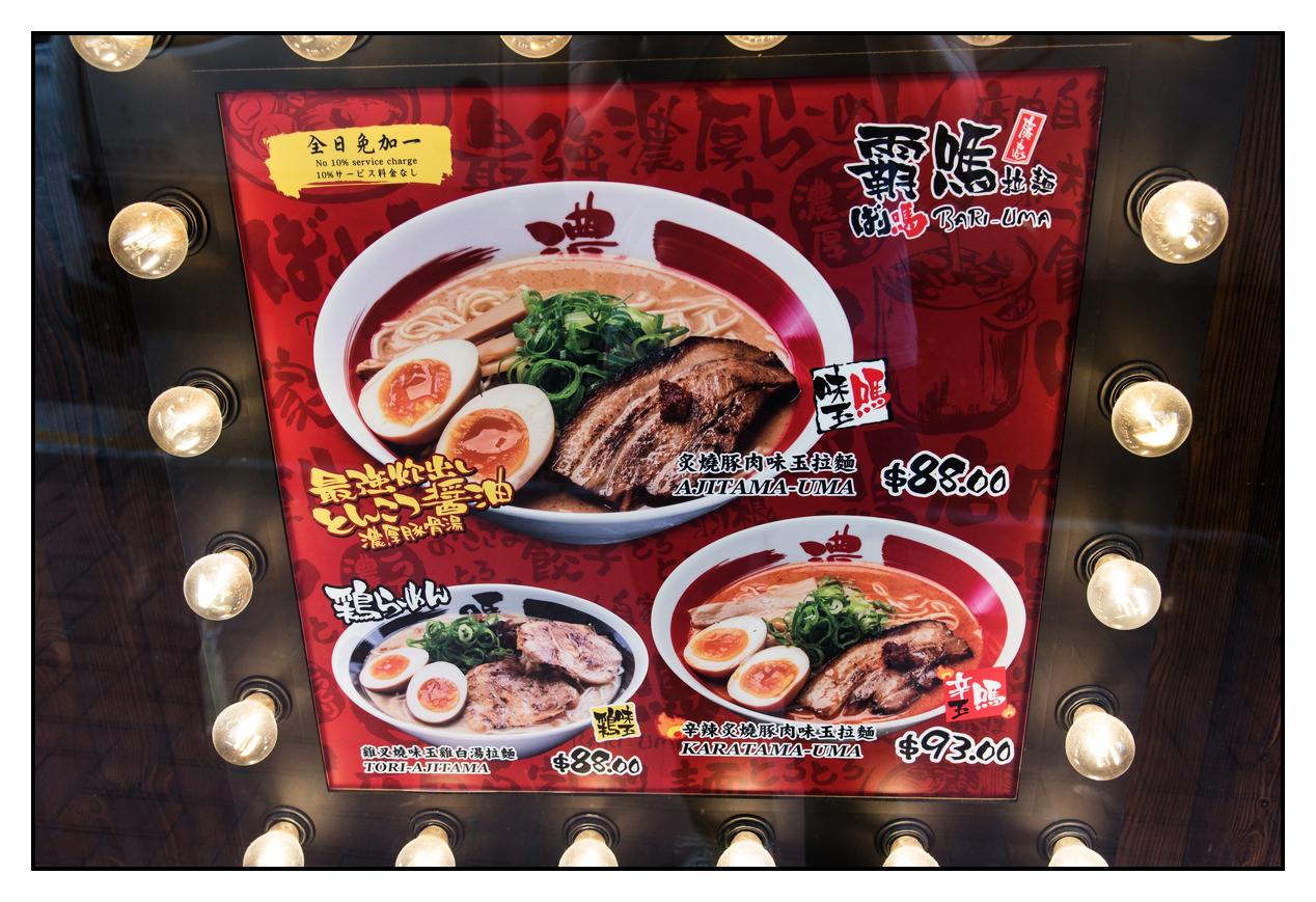 Würdet Ihr lieber Ajitama-Uma oder Karatama-Uma essen wollen?