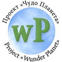 WunderPlanet