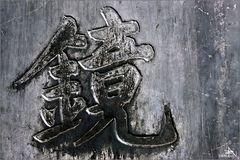 Xi'an - Calligraphie